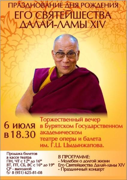 dalai-lama-81th-birthday