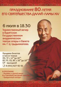 dalai-lama-80th-birthday
