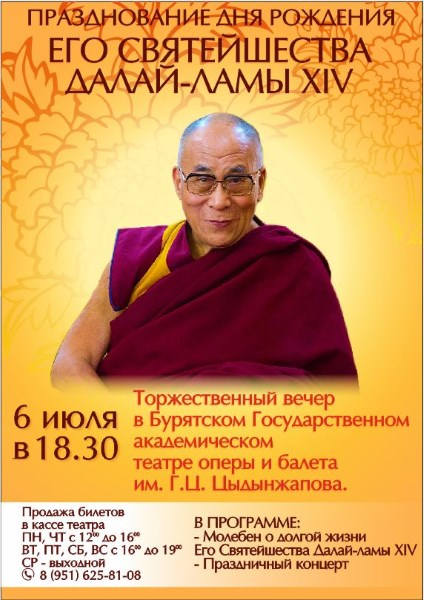 dalai-lama-81th-birthday