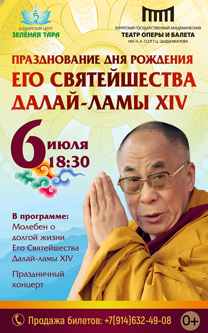 dalai-lama-83th-birthday
